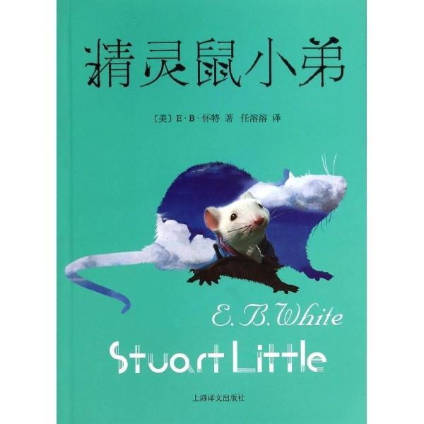 精灵鼠小弟读书小报_新华书店